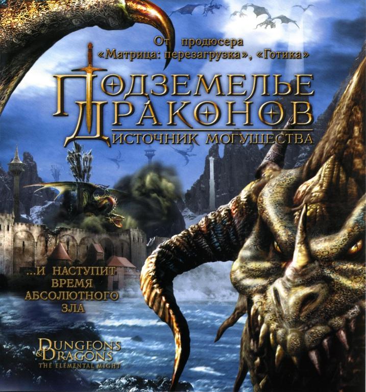 «Смотреть Фильм Подземелье Драконов 3 Смотреть Онлайн» — 2004
