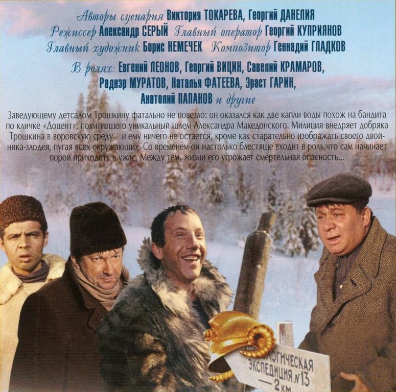 Фильм Джентльмены, удачи! (2012) - актеры и роли ...